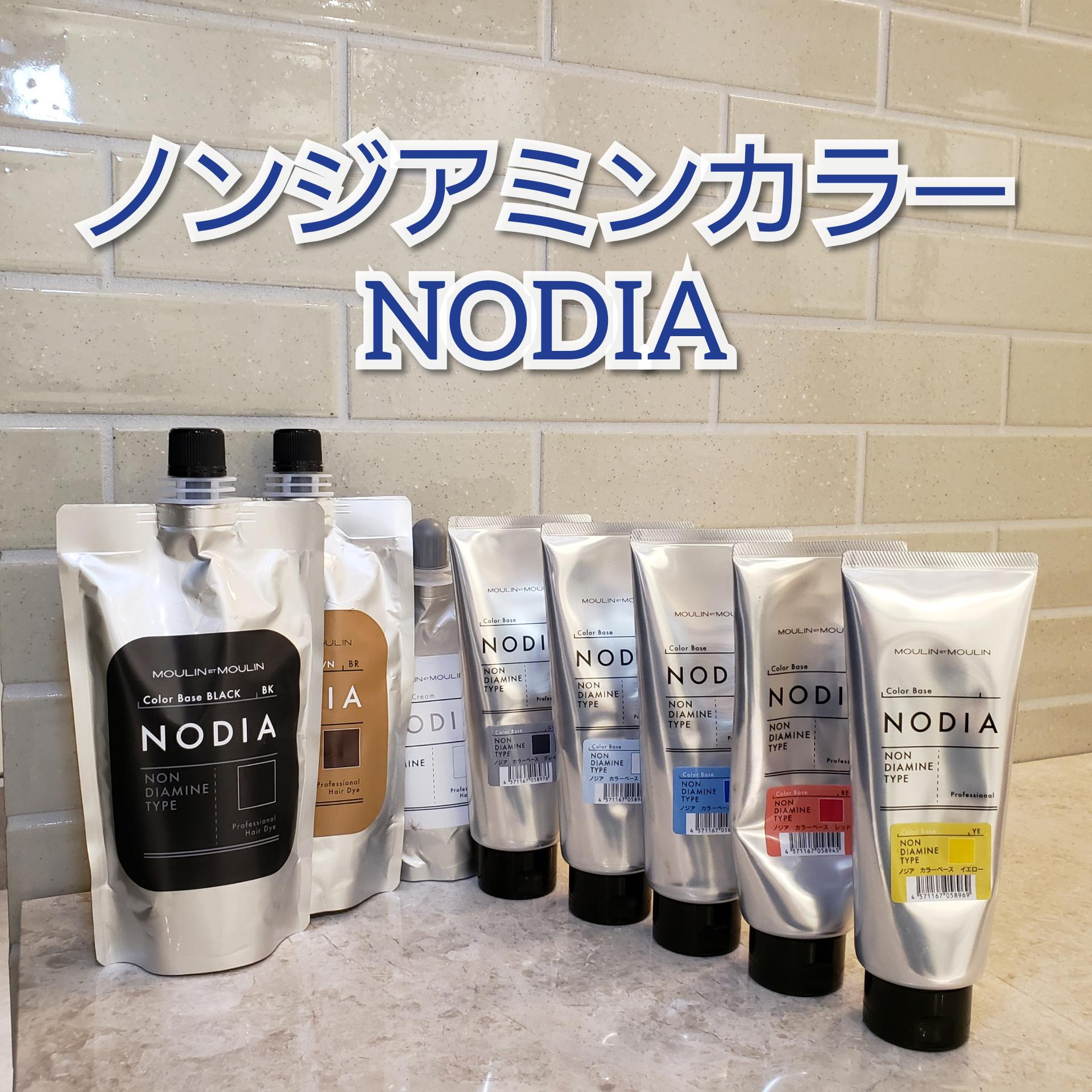 ジアミンアレルギーや頭皮の刺激が心配な方でも染めれれる安心なヘアカラーNODIA(ノジア)とは?