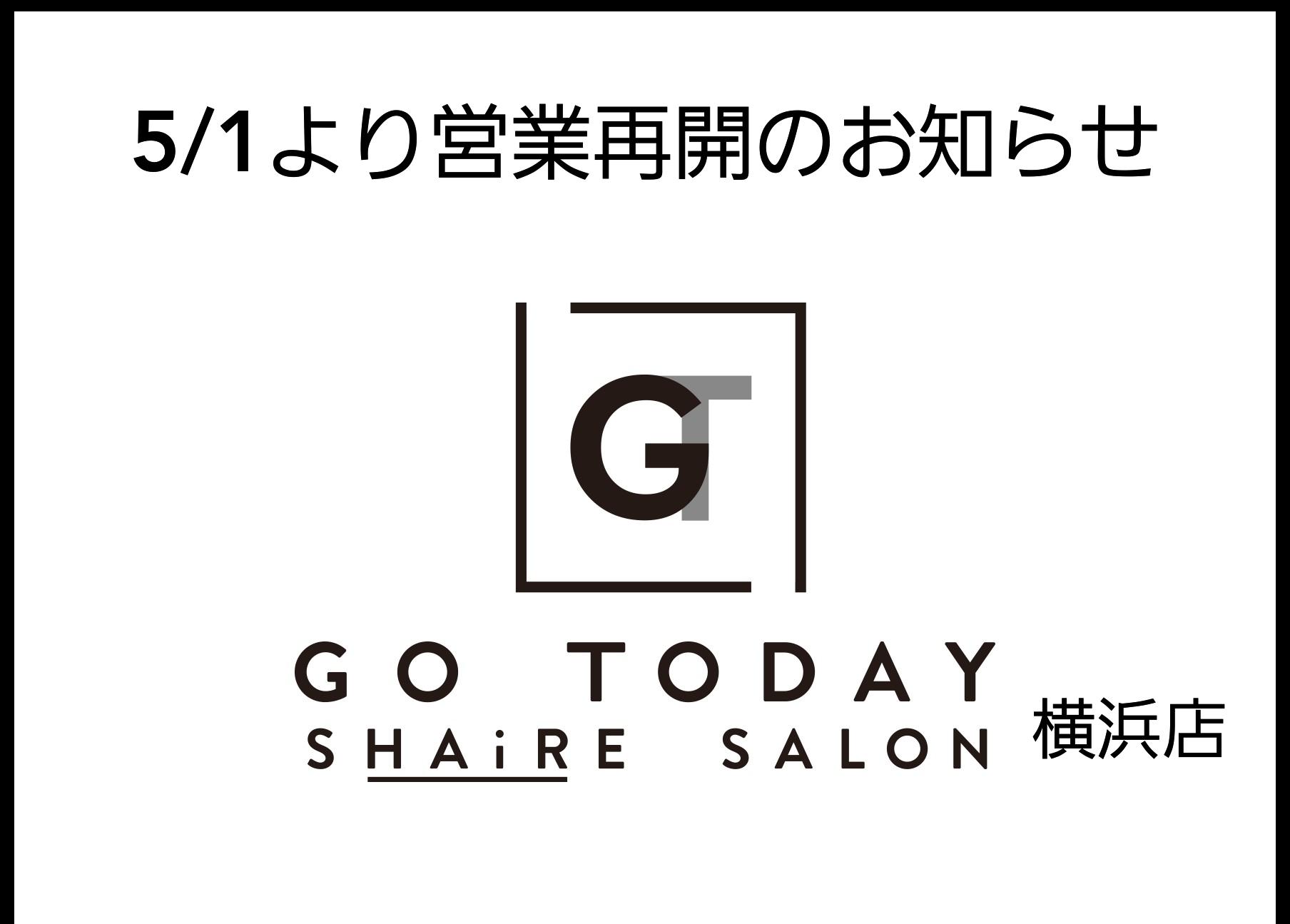 【営業再開のお知らせ】5月1日より営業再開します。