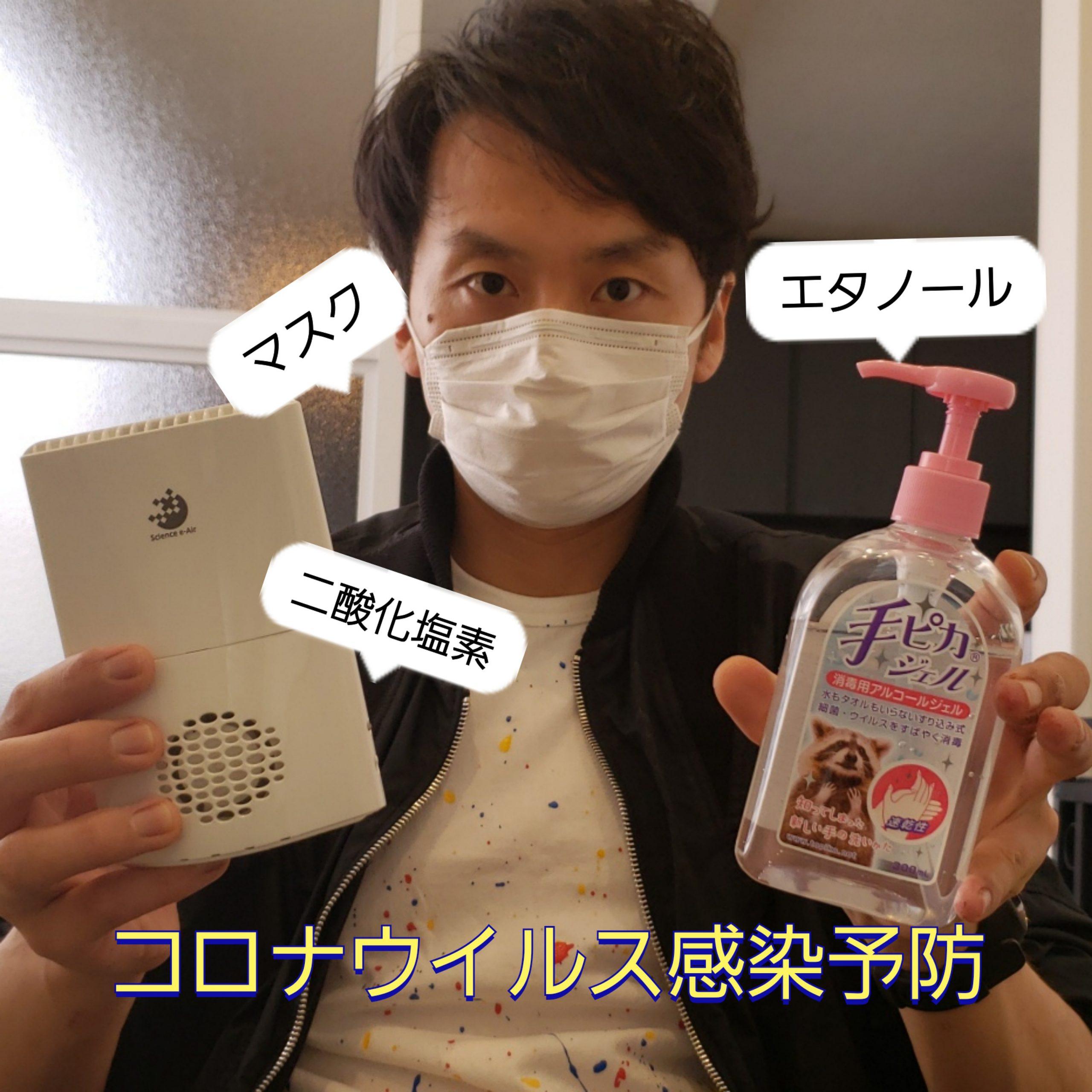 コロナウイルス感染予防対策について『Gotoday横浜店でフリーランス美容師の加藤隆史です』