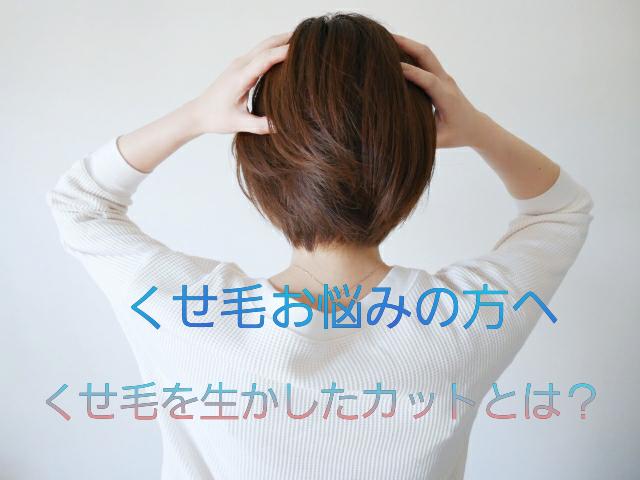 【くせ毛の方必見】くせ毛を生かした40代のショートヘアの作り方とは?
