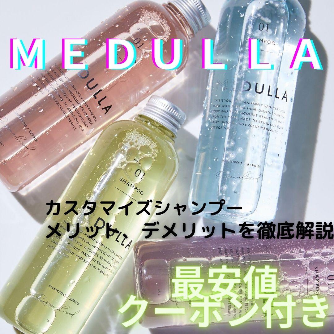 【最安値2980円で購入可能】MEDULLA(メデュラ)を購入するメリット・デメリットまとめ
